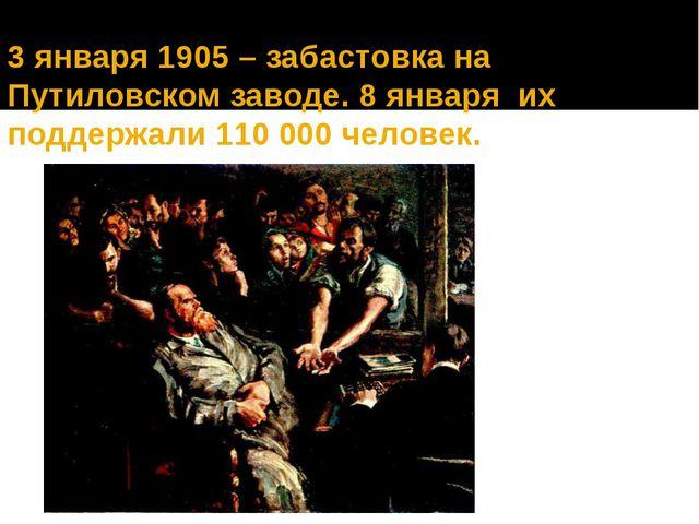 3 января 1905 – забастовка на Путиловском заводе. 8 января их поддержали 110...