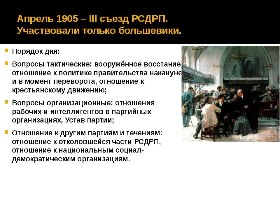 Апрель 1905 – ΙΙΙ съезд РСДРП. Участвовали только большевики. Порядок дня: Во...