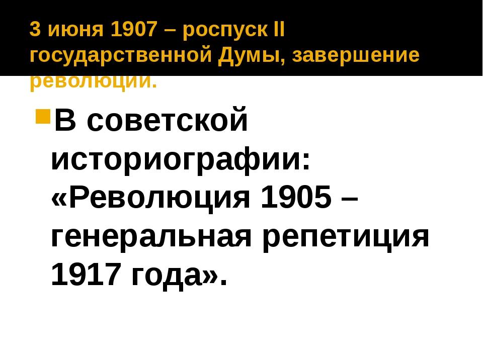 3 июня 1907 – роспуск ΙΙ государственной Думы, завершение революции. В советс...