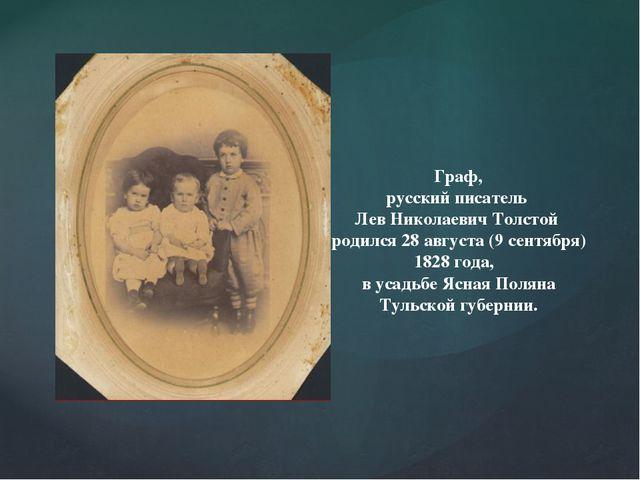 Граф, русский писатель Лев Николаевич Толстой родился 28 августа (9 сентября)...
