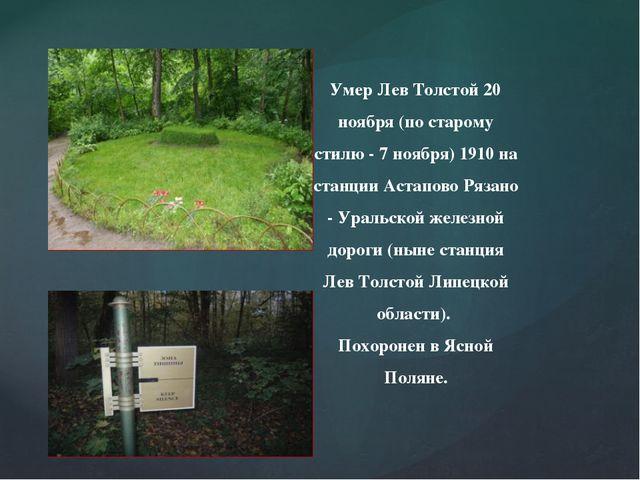 Умер Лев Толстой 20 ноября (по старому стилю - 7 ноября) 1910 на станции Аста...