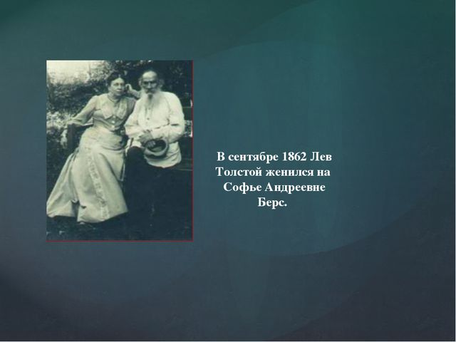 В сентябре 1862 Лев Толстой женился на Софье Андреевне Берс.