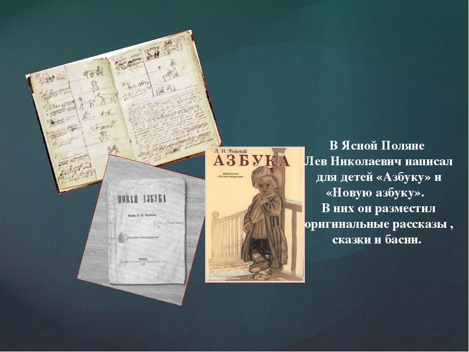 В Ясной Поляне Лев Николаевич написал для детей «Азбуку» и «Новую азбуку». В...