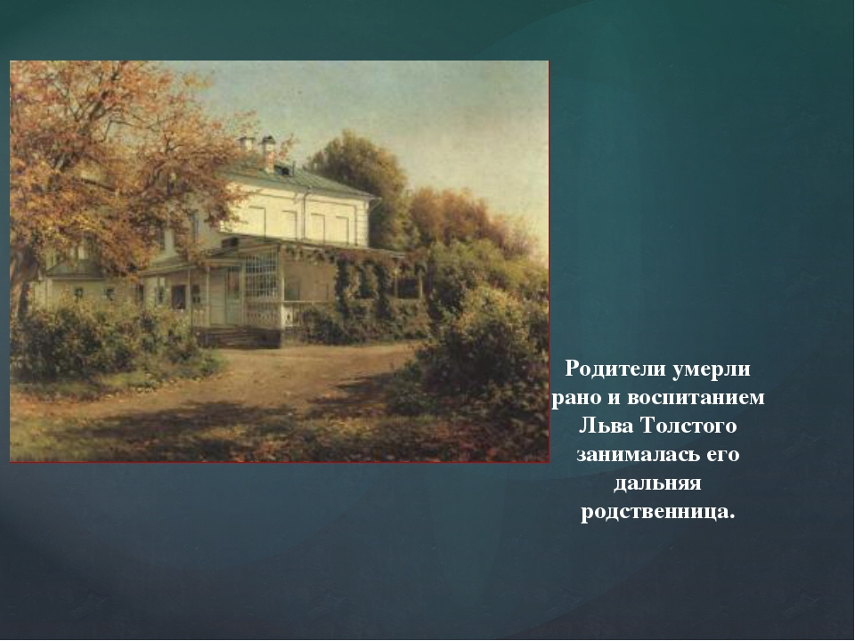 Родители умерли рано и воспитанием Льва Толстого занималась его дальняя родст...