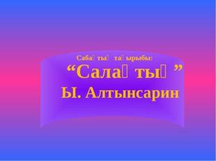 """""""Салақтық"""" Ы. Алтынсарин Сабақтың тақырыбы:"""