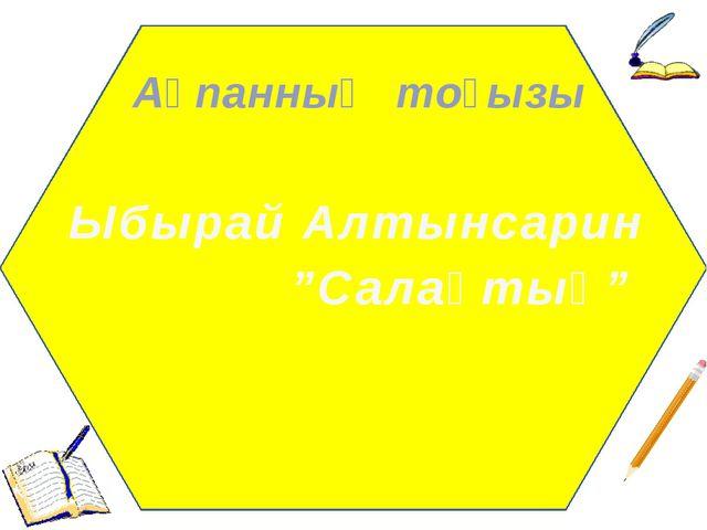 """Ақпанның тоғызы Ыбырай Алтынсарин """"Салақтық"""""""
