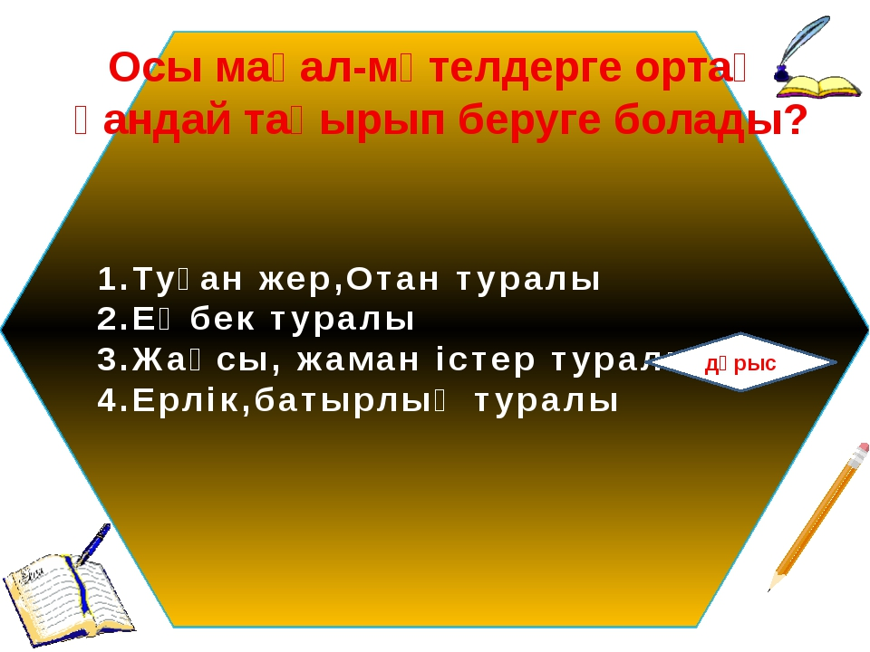 1.Туған жер,Отан туралы 2.Еңбек туралы 3.Жақсы, жаман істер туралы 4.Ерлік,б...