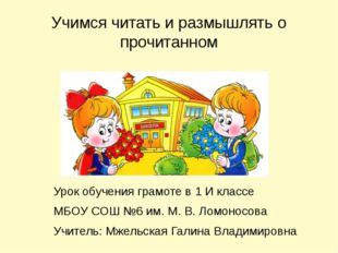 Учимся читать и размышлять о прочитанном Урок обучения грамоте в 1 И классе М