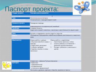 Паспорт проекта: Раздел проекта Познавательное развитие 1 2 Тема Экологическо