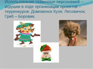 Использование сказочных персонажей – игрушки в ходе организации проектов – те