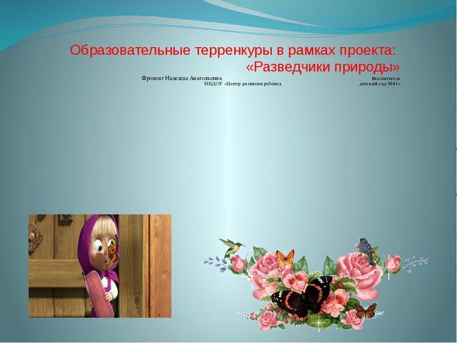 Образовательные терренкуры в рамках проекта: «Разведчики природы» Фролент Над...