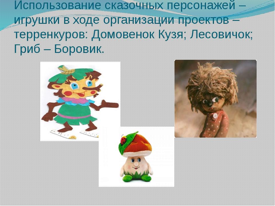 Использование сказочных персонажей – игрушки в ходе организации проектов – те...