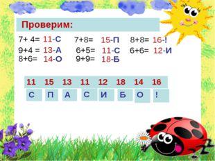 7+ 4= 9+4 = 8+6= 7+8= 6+5= 9+9= 8+8= 6+6= 11-С 13-А 14-О 15-П 11-С 18-Б 16-!