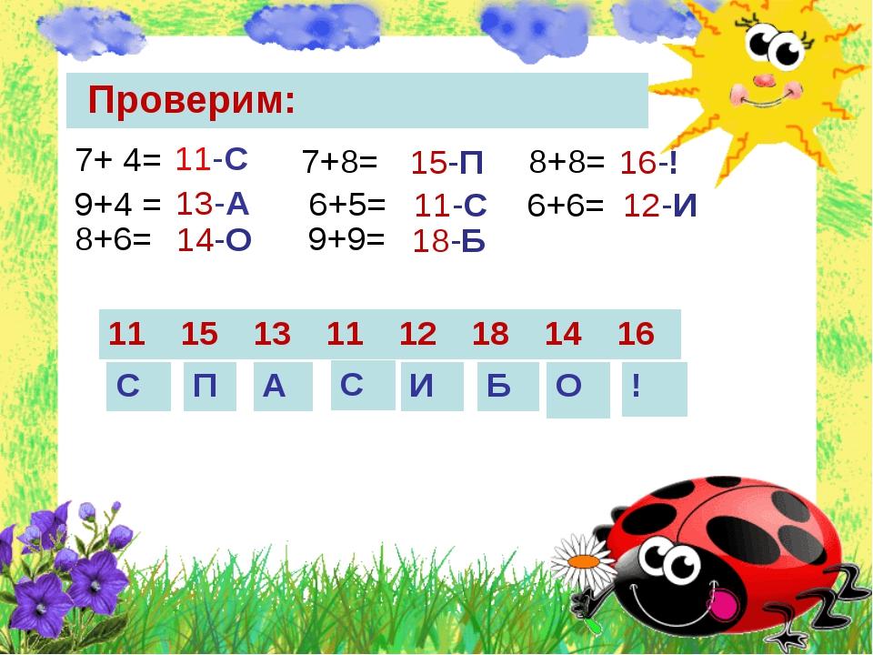 7+ 4= 9+4 = 8+6= 7+8= 6+5= 9+9= 8+8= 6+6= 11-С 13-А 14-О 15-П 11-С 18-Б 16-!...