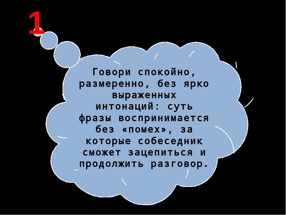 Говори спокойно, размеренно, без ярко выраженных интонаций: суть фразы воспри...