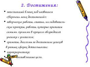 2. Достижения: заполненный бланк под названием «Перечень моих достижений»; тв