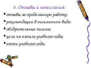4. Отзывы и пожелания: отзывы за проделанную работу; рекомендации в письменно