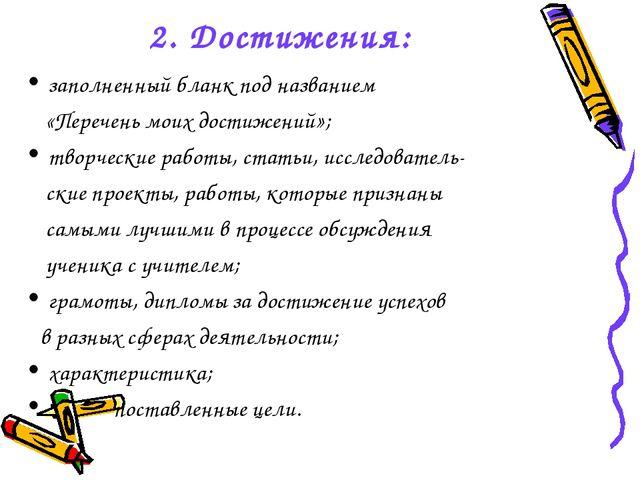 2. Достижения: заполненный бланк под названием «Перечень моих достижений»; тв...