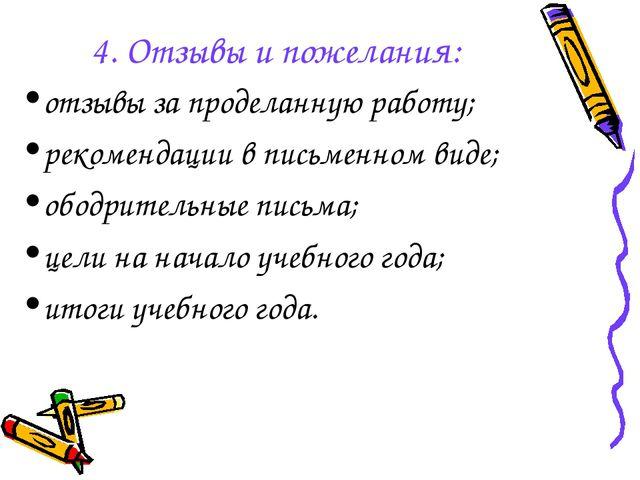 4. Отзывы и пожелания: отзывы за проделанную работу; рекомендации в письменно...