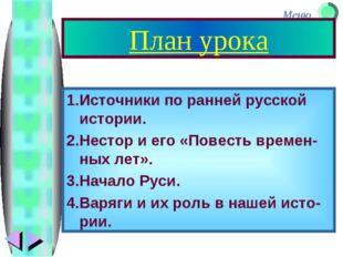 План урока 1.Источники по ранней русской истории. 2.Нестор и его «Повесть вре