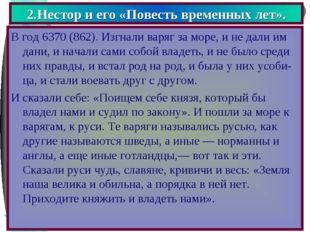 2.Нестор и его «Повесть временных лет». В год 6370 (862). Изгнали варяг за мо