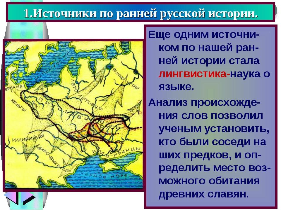 1.Источники по ранней русской истории. Еще одним источни-ком по нашей ран-ней...