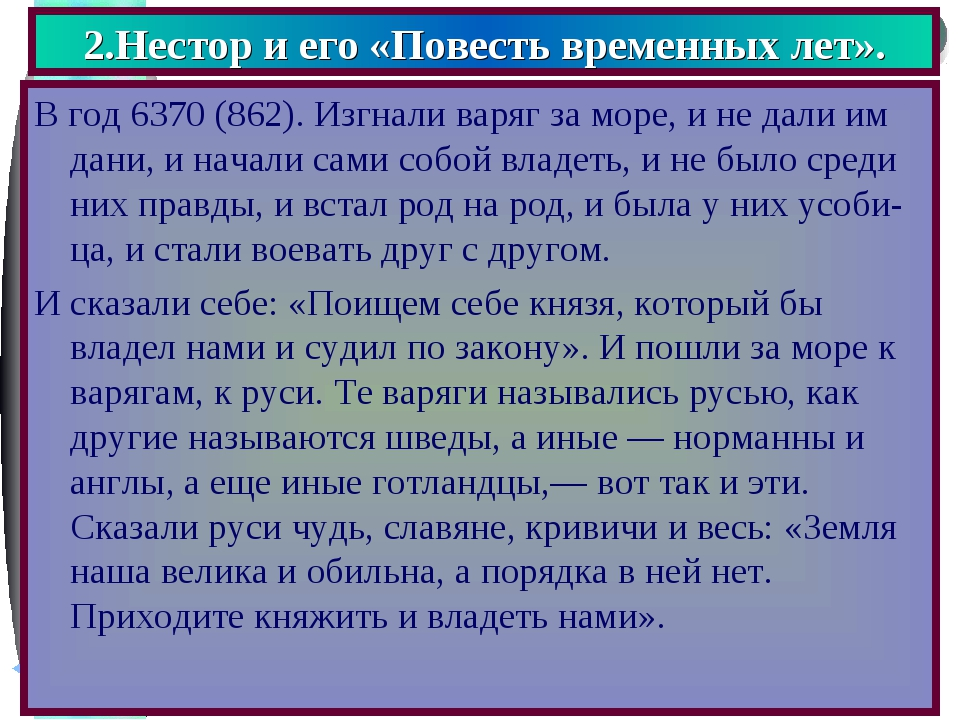2.Нестор и его «Повесть временных лет». В год 6370 (862). Изгнали варяг за мо...