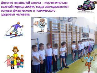 Детство начальной школы – исключительно важный период жизни, когда закладываю