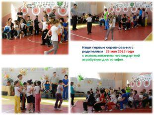 Наши первые соревнования с родителями 25 мая 2012 года с использованием неста