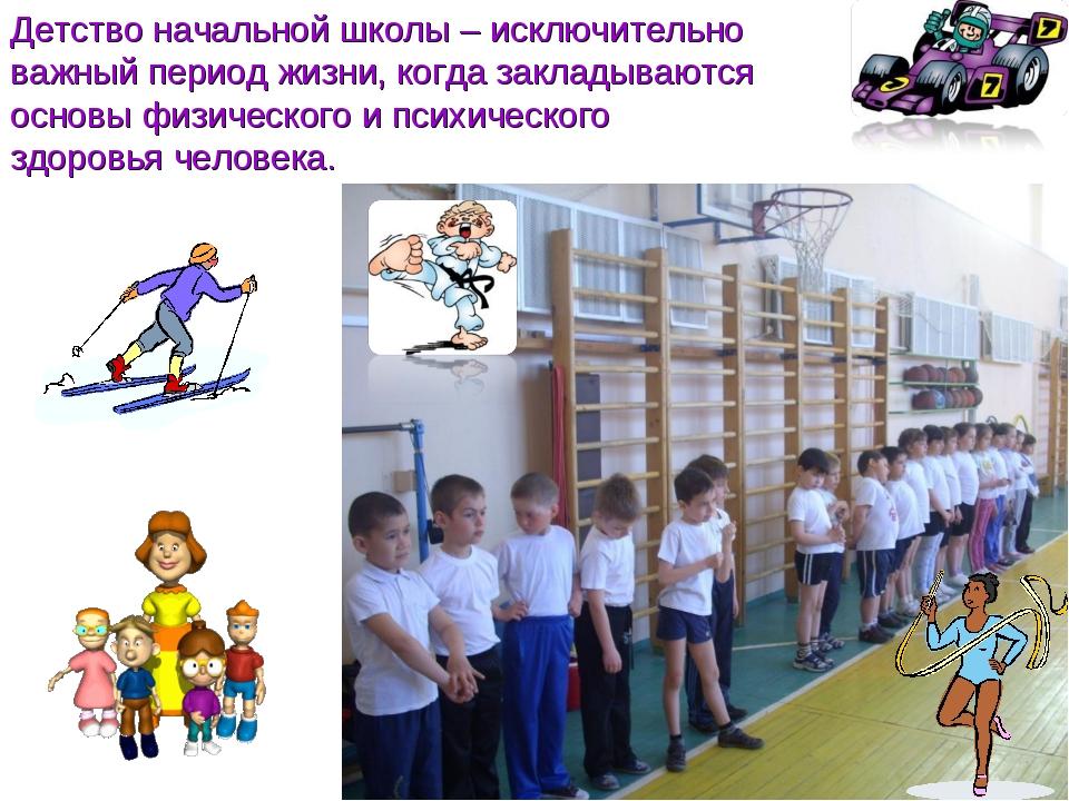 Детство начальной школы – исключительно важный период жизни, когда закладываю...