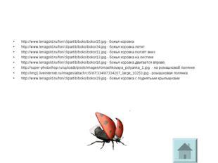 http://www.lenagold.ru/fon/clipart/b/boko/bokor15.jpg - божья коровка http://
