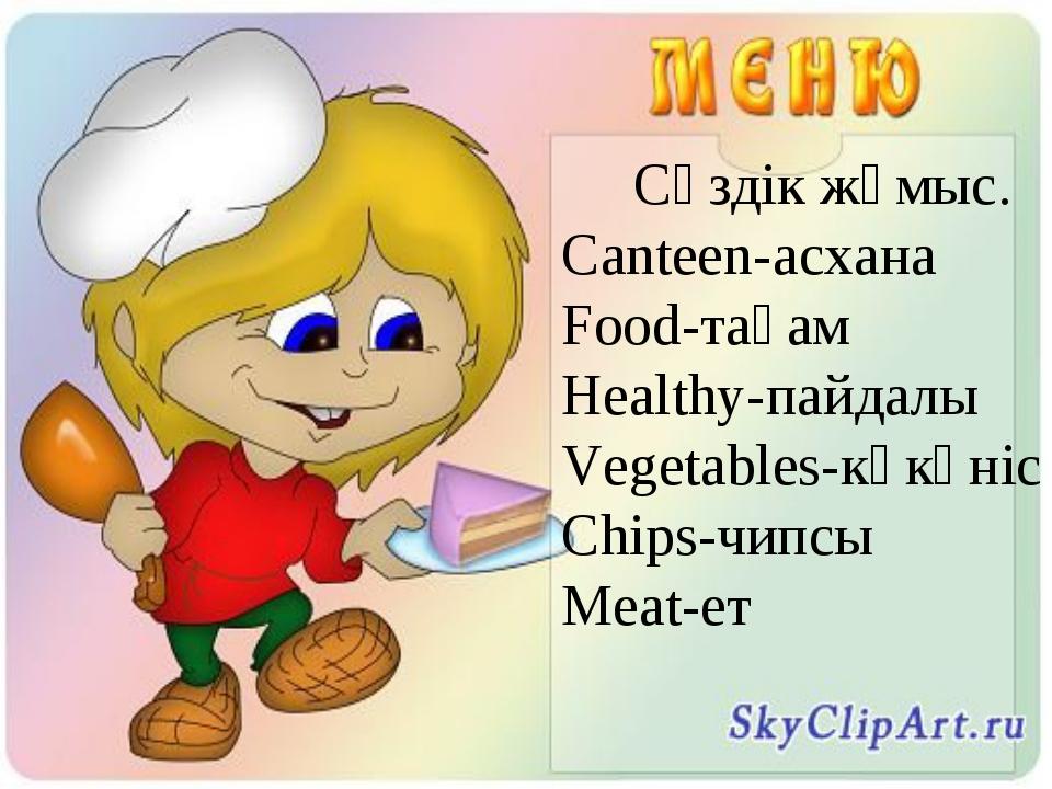 Сөздік жұмыс. Canteen-асхана Food-тағам Healthy-пайдалы Vegetables-көкөніс C...