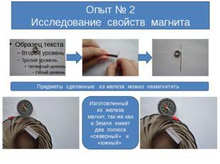 Опыт № 2 Исследование свойств магнита Предметы сделанные из железа можно нама