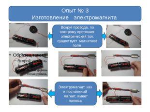 Опыт № 3 Изготовление электромагнита Электромагнит, как и постоянный магнит,