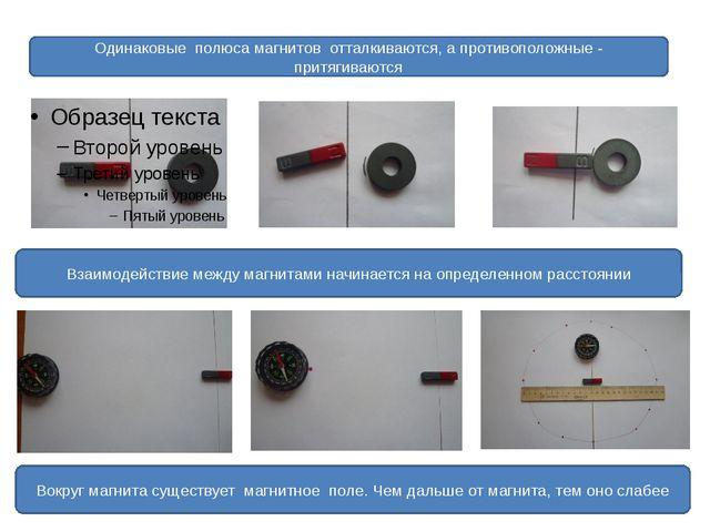 Одинаковые полюса магнитов отталкиваются, а противоположные - притягиваются...