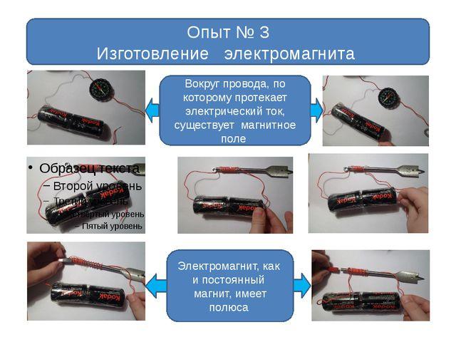 Опыт № 3 Изготовление электромагнита Электромагнит, как и постоянный магнит,...