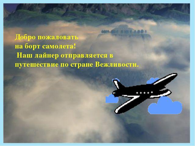 Добро пожаловать на борт самолета! Наш лайнер отправляется в путешествие по с...