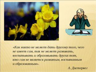 «Как никто неможет дать другому того, чего неимеетсам, так неможет развив
