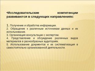 Исследовательские компетенции развиваются в следующих направлениях: 1. Получе