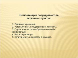 Компетенции сотрудничества включают пункты: 1. Принимать решения. 2. Устанавл