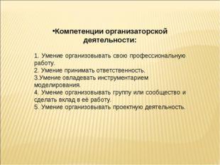 Компетенции организаторской деятельности: 1. Умение организовывать свою профе