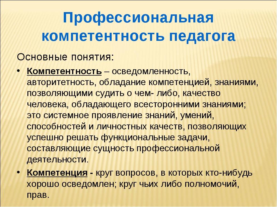 Профессиональная компетентность педагога Основные понятия: Компетентность – о...