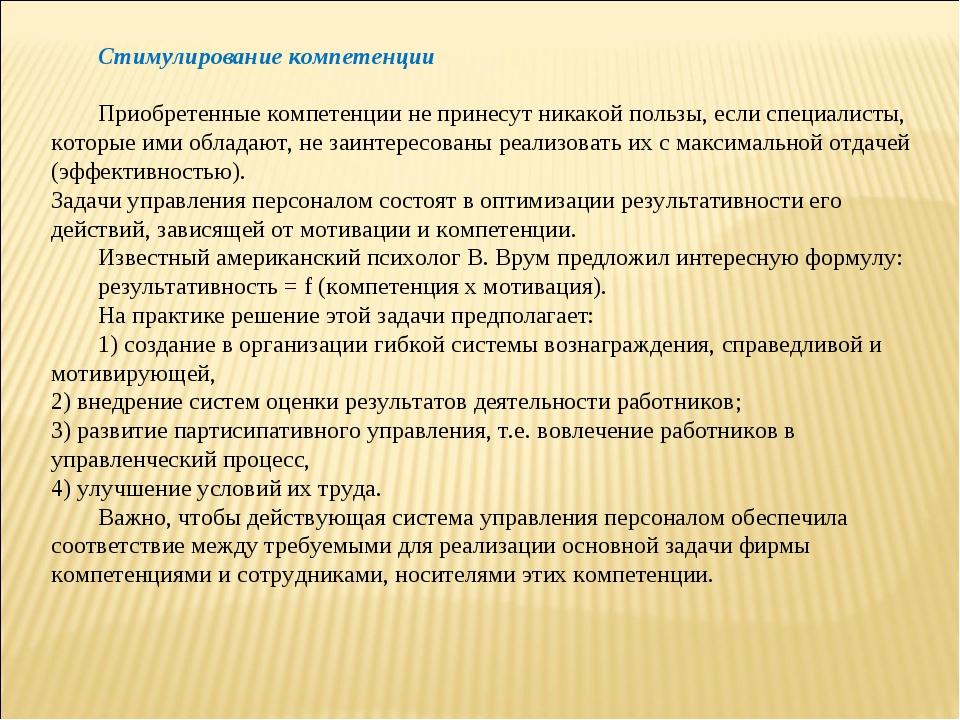 Стимулирование компетенции Приобретенные компетенции не принесут никакой поль...