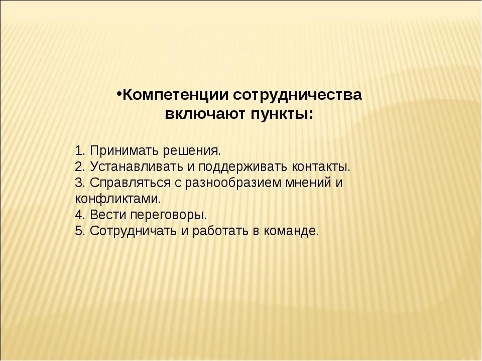 Компетенции сотрудничества включают пункты: 1. Принимать решения. 2. Устанавл...