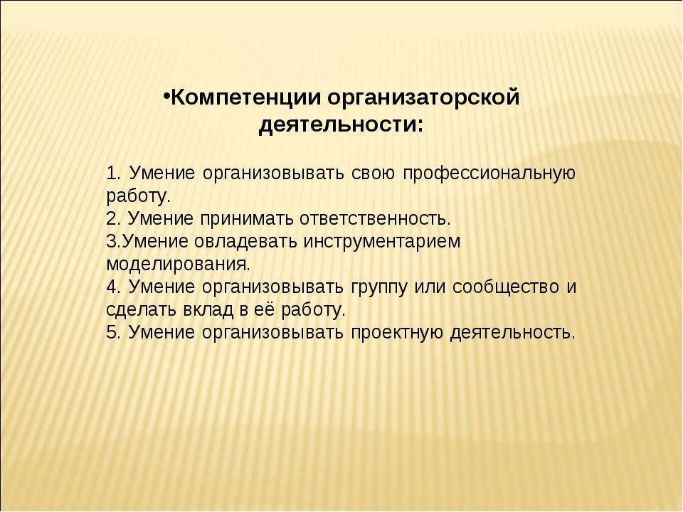 Компетенции организаторской деятельности: 1. Умение организовывать свою профе...