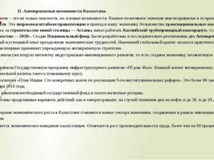 II. Антикризисные возможности Казахстана. Глобальный кризис – это не только