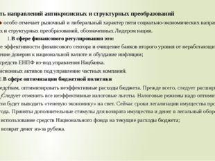 IV. Пять направлений антикризисных и структурных преобразований ДПК «Ак жол»