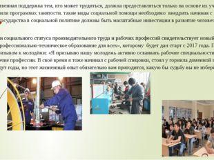 Государственная поддержка тем, кто может трудиться, должна предоставляться т