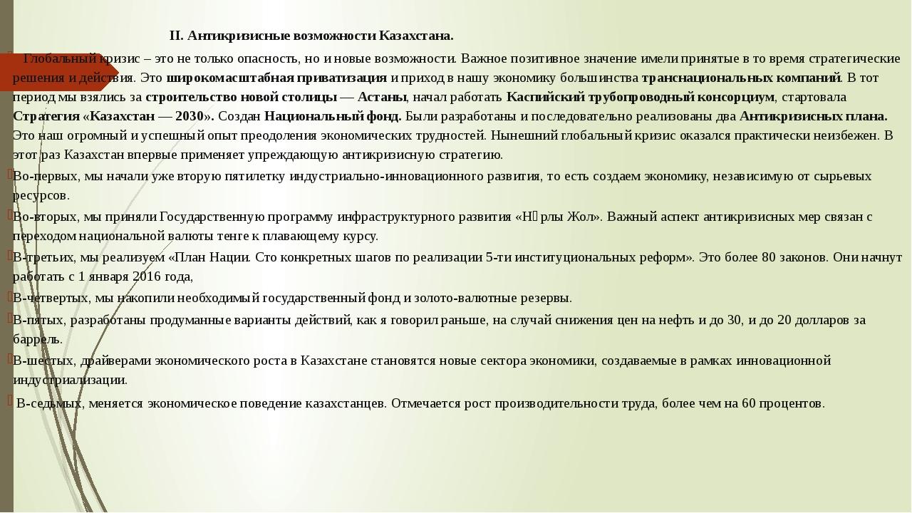 II. Антикризисные возможности Казахстана. Глобальный кризис – это не только...