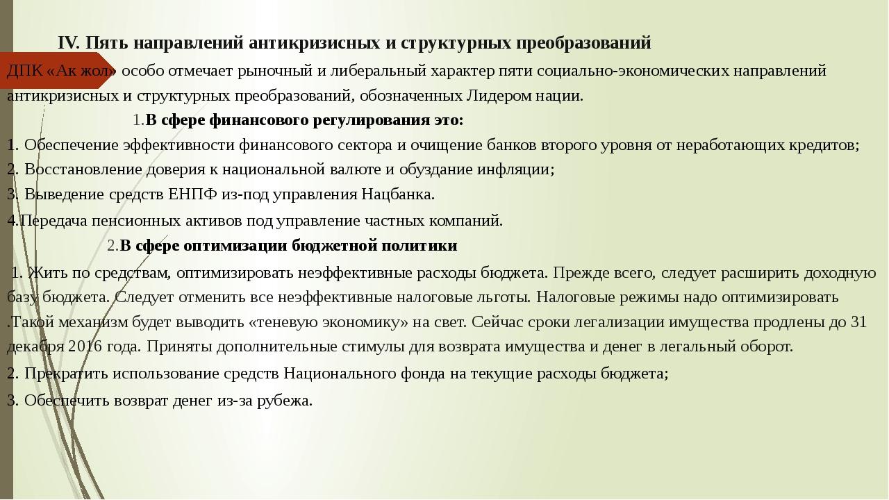 IV. Пять направлений антикризисных и структурных преобразований ДПК «Ак жол»...